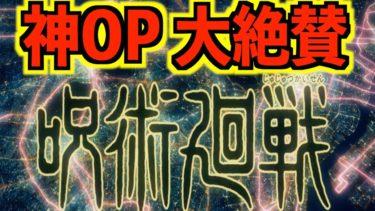 TVアニメ『呪術廻戦』のOPが最高すぎて話題沸騰!唯一気になった1シーンとは?/Eve「廻廻奇譚」