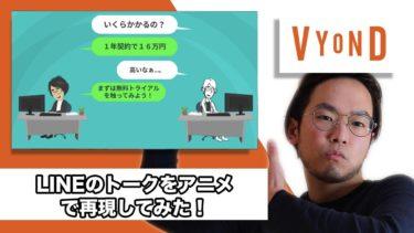 VYONDでLINEのトーク風アニメーションを作る方法【アニメーション制作】