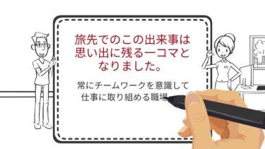 【医療法人社団  恒久会】求人アニメーション動画