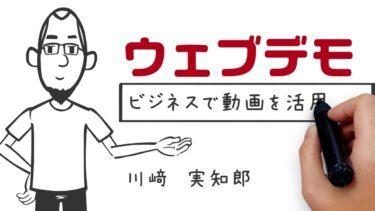 株式会社ウェブデモ 川﨑実知郎 自己紹介アニメーション