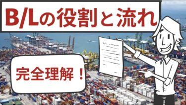 貿易におけるB/Lの役割と流れについてアニメ動画で解説しました。