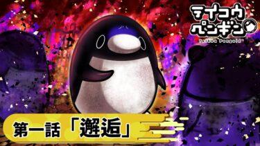 【アニメ】ペンギン・ユニバース 第一話「邂逅」